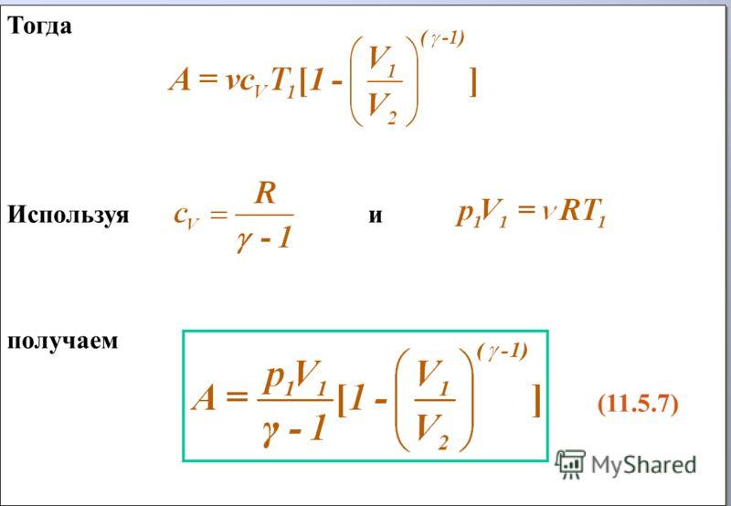 Тогда Используя и получаем (11.5.7) Тогда Используя и получаем (11.5.7)