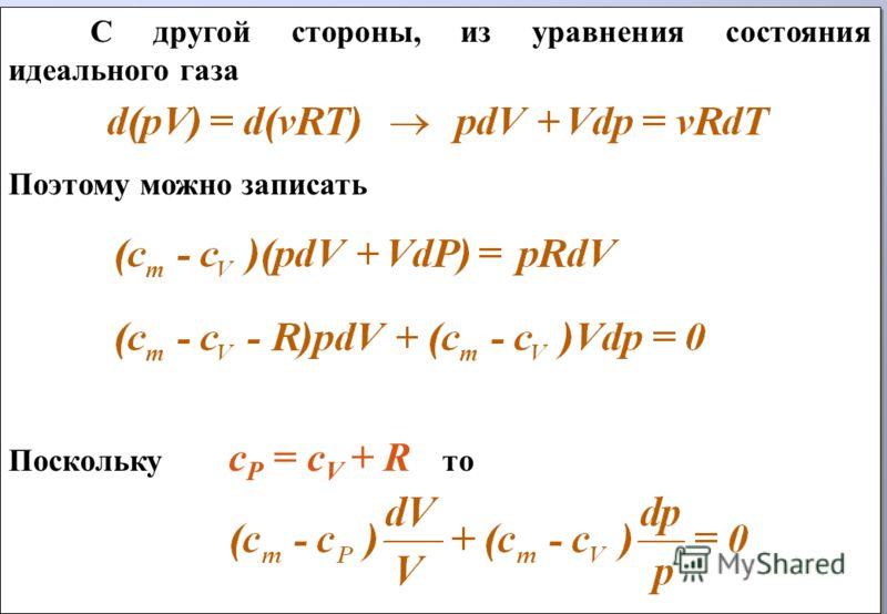 С другой стороны, из уравнения состояния идеального газа Поэтому можно записать Поскольку c P = c V + R то С другой стороны, из уравнения состояния идеального газа Поэтому можно записать Поскольку c P = c V + R то