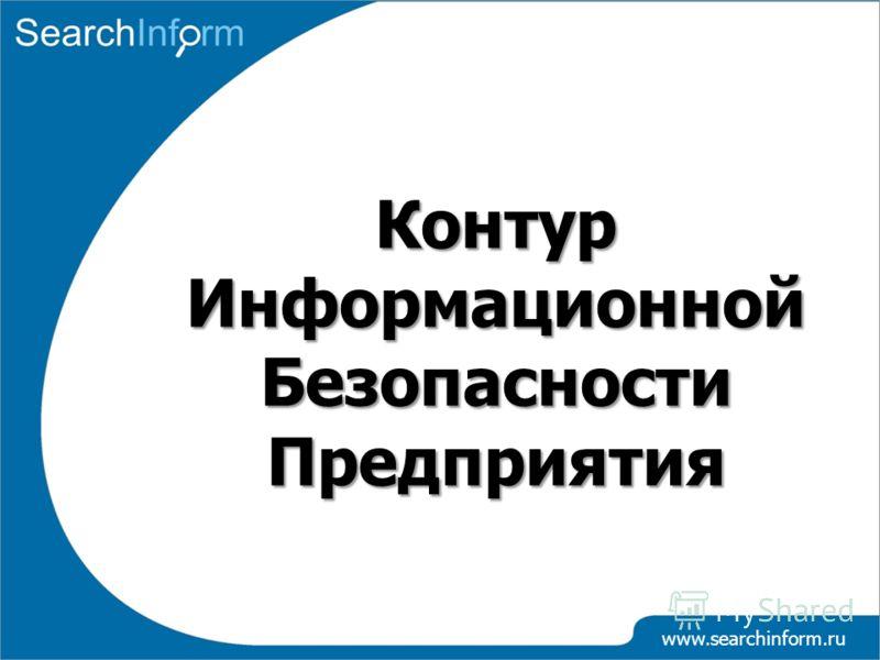 www.searchinform.ru Контур Информационной Безопасности Предприятия