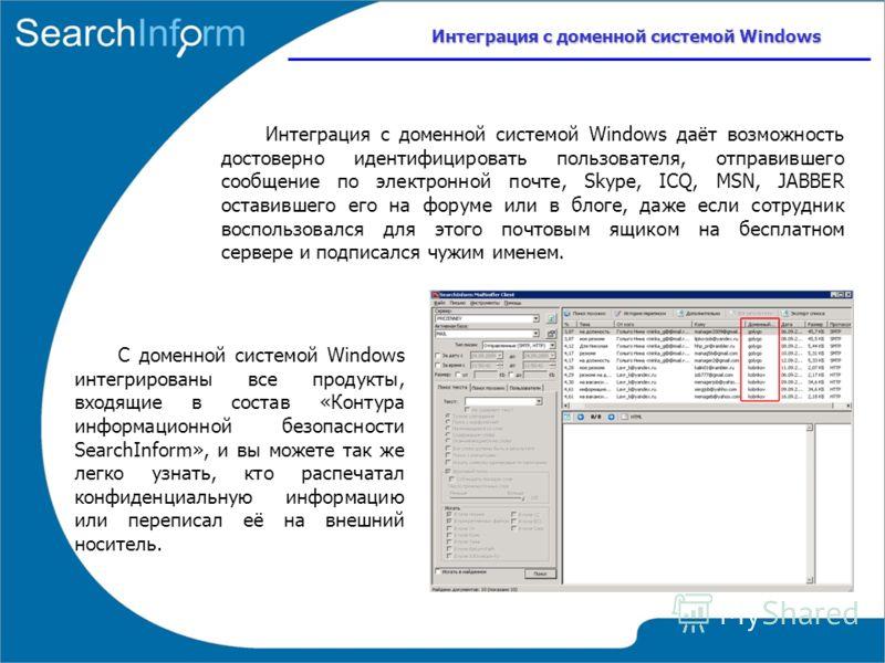Интеграция с доменной системой Windows Интеграция с доменной системой Windows даёт возможность достоверно идентифицировать пользователя, отправившего сообщение по электронной почте, Skype, ICQ, MSN, JABBER оставившего его на форуме или в блоге, даже