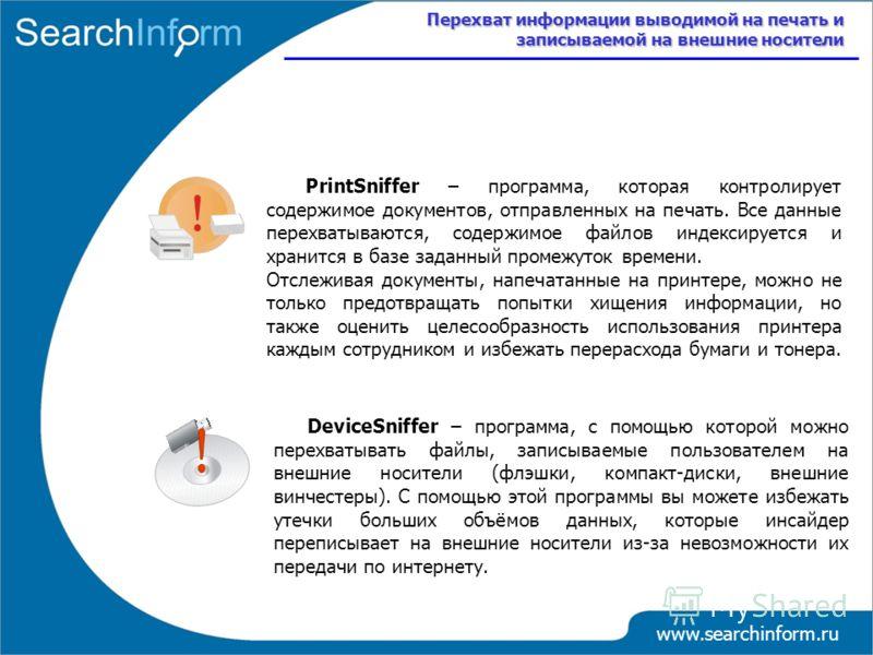 www.searchinform.ru PrintSniffer – программа, которая контролирует содержимое документов, отправленных на печать. Все данные перехватываются, содержимое файлов индексируется и хранится в базе заданный промежуток времени. Отслеживая документы, напечат