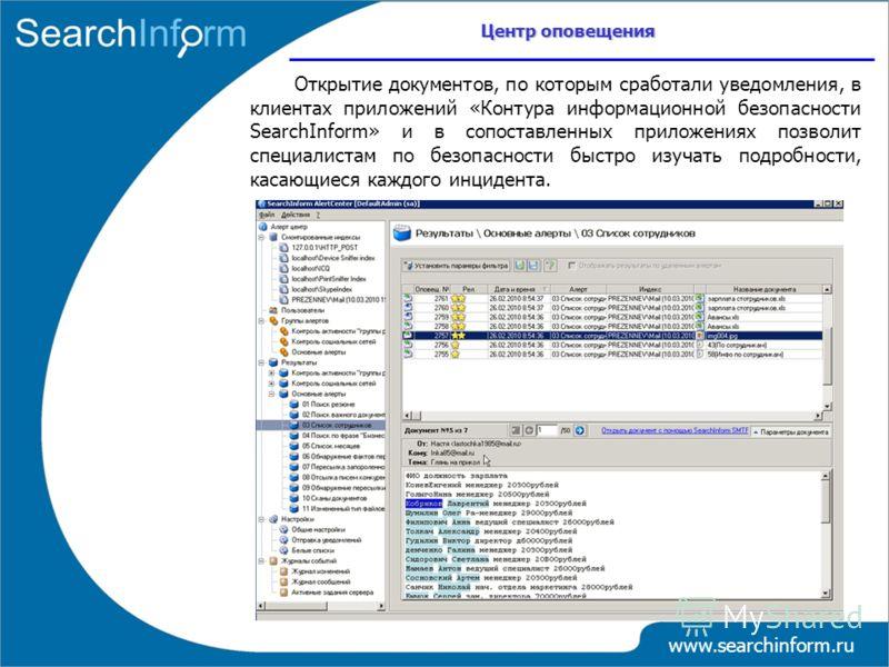 Центр оповещения www.searchinform.ru Открытие документов, по которым сработали уведомления, в клиентах приложений «Контура информационной безопасности SearchInform» и в сопоставленных приложениях позволит специалистам по безопасности быстро изучать п