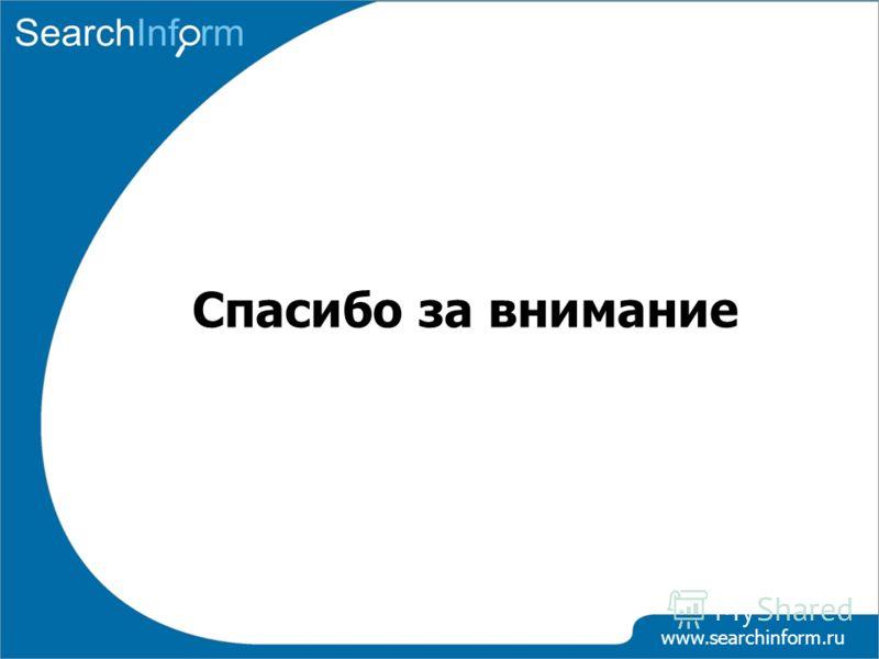 www.searchinform.ru Спасибо за внимание