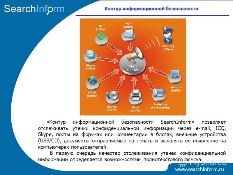 Контур информационной безопасности www.searchinform.ru «Контур информационной безопасности SearchInform» позволяет отслеживать утечки конфиденциальной информации через е-mail, ICQ, Skype, посты на форумах или комментарии в блогах, внешние устройства