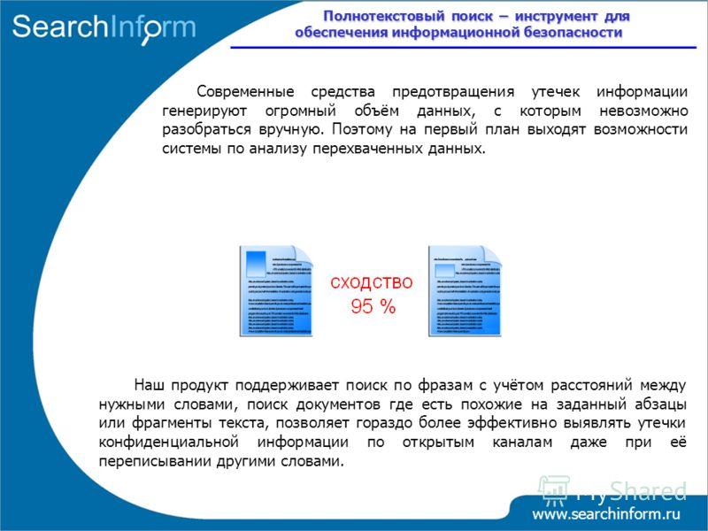Полнотекстовый поиск – инструмент для обеспечения информационной безопасности www.searchinform.ru Современные средства предотвращения утечек информации генерируют огромный объём данных, с которым невозможно разобраться вручную. Поэтому на первый план