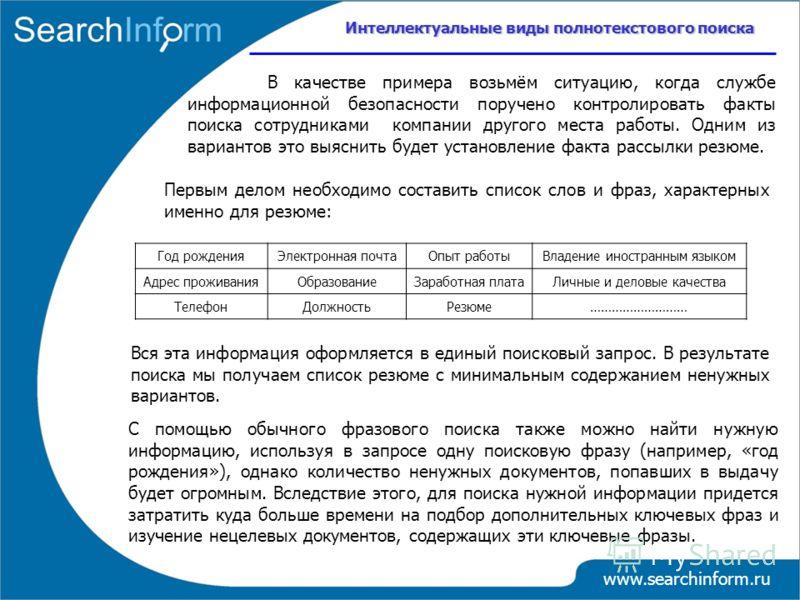 Интеллектуальные виды полнотекстового поиска www.searchinform.ru С помощью обычного фразового поиска также можно найти нужную информацию, используя в запросе одну поисковую фразу (например, «год рождения»), однако количество ненужных документов, попа