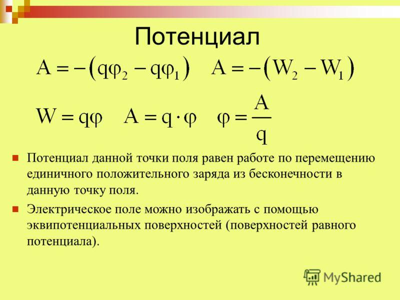 Потенциал Потенциал данной точки поля равен работе по перемещению единичного положительного заряда из бесконечности в данную точку поля. Электрическое поле можно изображать с помощью эквипотенциальных поверхностей (поверхностей равного потенциала).