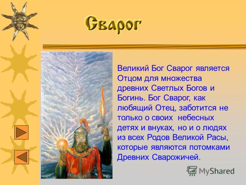БОГ СВАРОГ – Верховный Небесный Бог, управляющий течением Жизни и всем мироустройством Вселенной в Явном Мире.