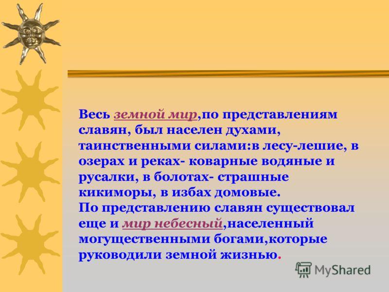 Мир небесных богов Земной мир людей Загробный мир подземных божеств Збручский каменный идол