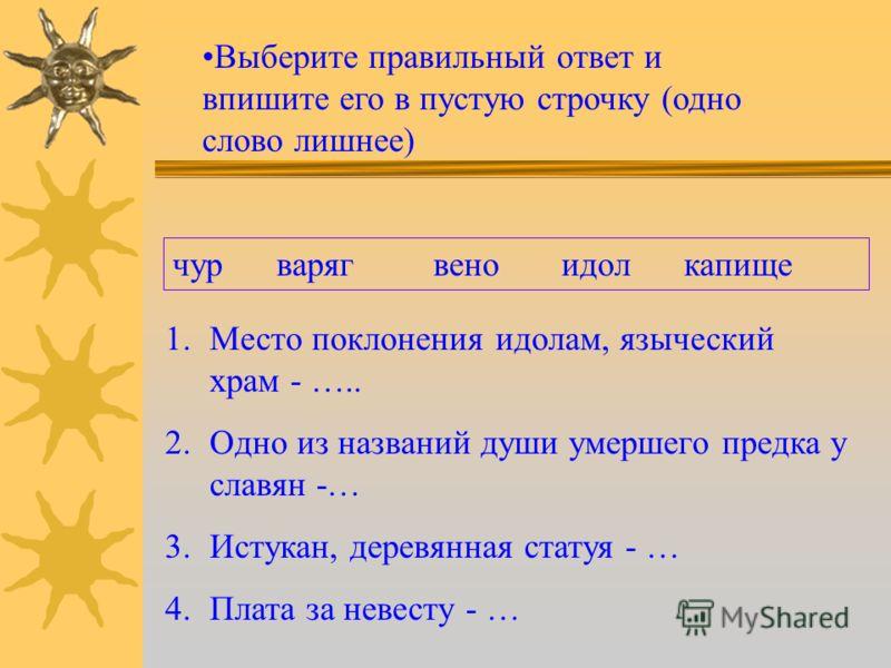 Задания на закрепление Заполните пустые графы схемы «Многобожие в Древней Руси». Боги Перун - … … - бог скота, торговли, богатства. …-создатель вселенной Макошь - … Дажьбог - …