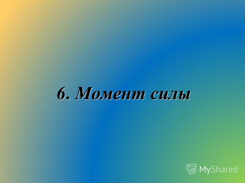 6. Момент силы