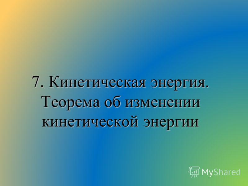 7. Кинетическая энергия. Теорема об изменении кинетической энергии