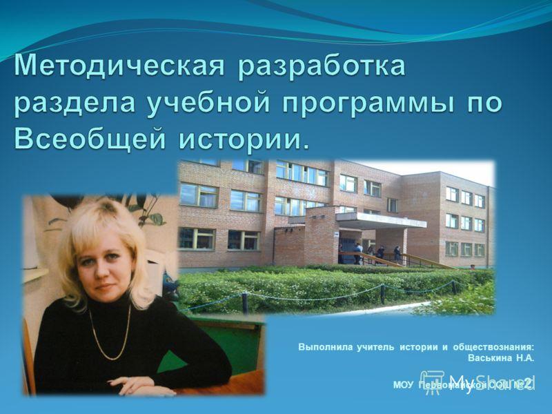 Выполнила учитель истории и обществознания: Васькина Н.А. МОУ Первомайской СОШ 2.