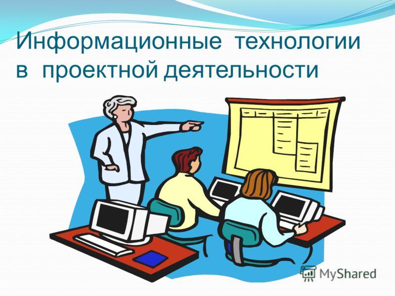 Информационные технологии в проектной деятельности цельзадачигипотезаэтапы результат ы
