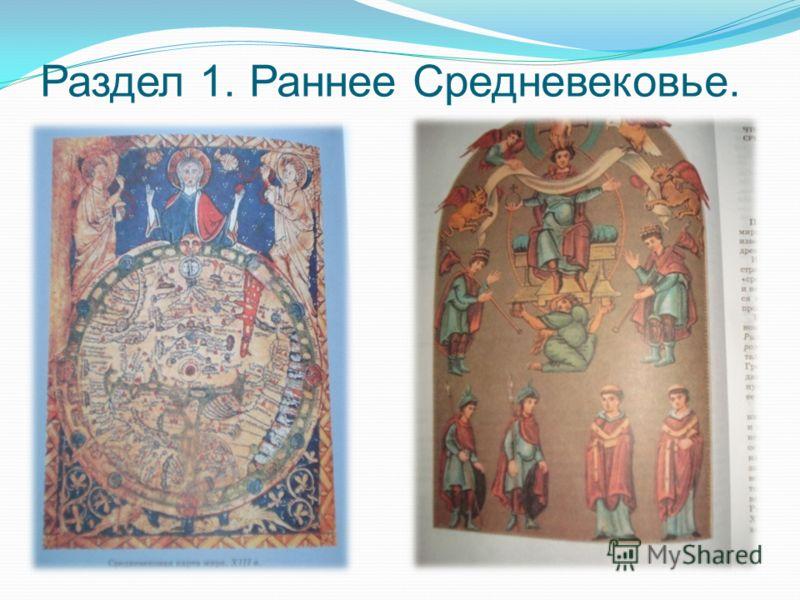 Раздел 1. Раннее Средневековье.
