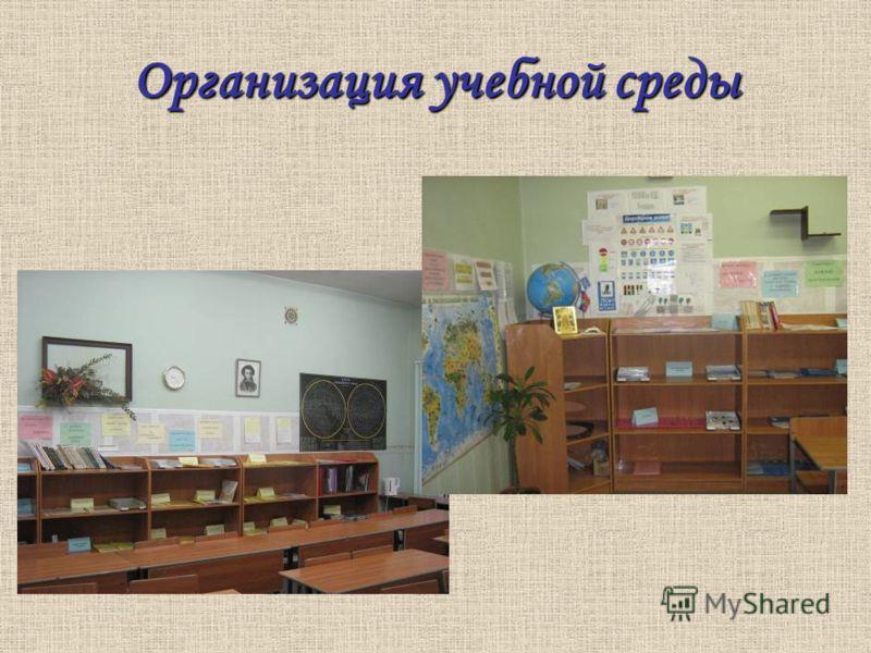 Организация учебной среды