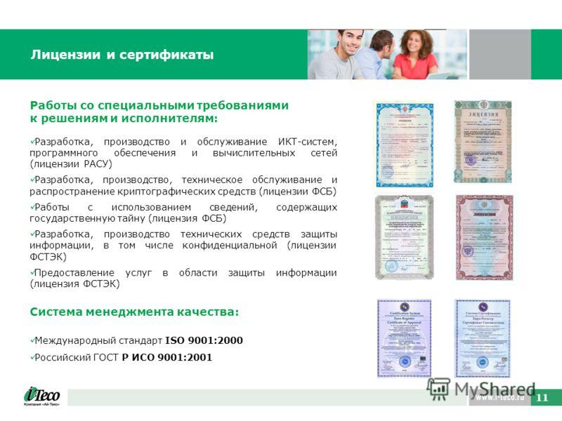11 Лицензии и сертификаты 11 Система менеджмента качества: Международный стандарт ISO 9001:2000 Российский ГОСТ Р ИСО 9001:2001 Работы со специальными требованиями к решениям и исполнителям: Разработка, производство и обслуживание ИКТ-систем, програм