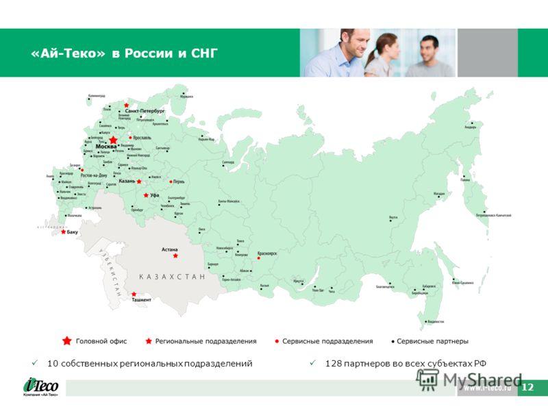 12 «Ай-Теко» в России и СНГ 10 собственных региональных подразделений 128 партнеров во всех субъектах РФ 12