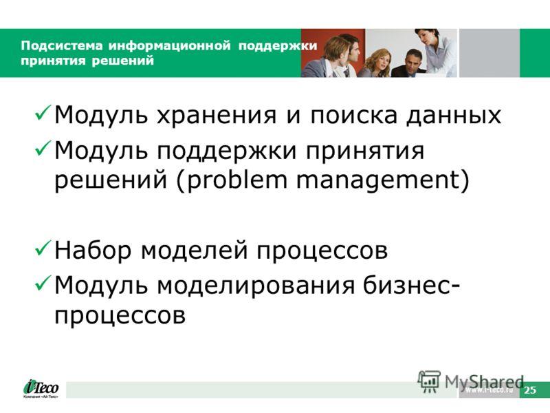 25 Подсистема информационной поддержки принятия решений Модуль хранения и поиска данных Модуль поддержки принятия решений (problem management) Набор моделей процессов Модуль моделирования бизнес- процессов