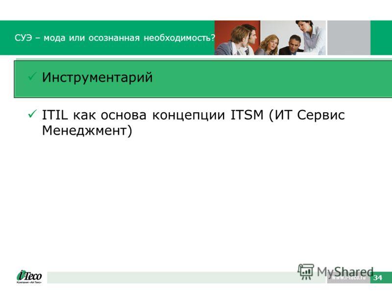 34 Инструментарий ITIL как основа концепции ITSM (ИТ Сервис Менеджмент) СУЭ – мода или осознанная необходимость?