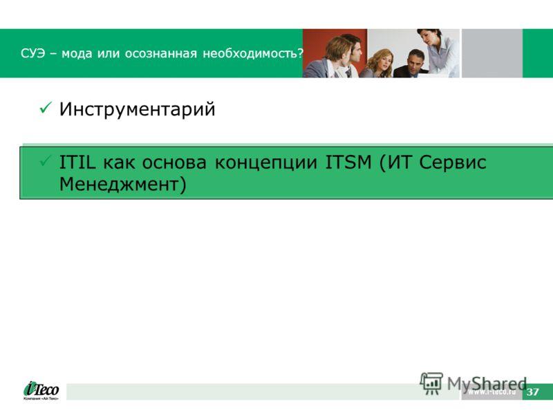 37 Инструментарий ITIL как основа концепции ITSM (ИТ Сервис Менеджмент) СУЭ – мода или осознанная необходимость?