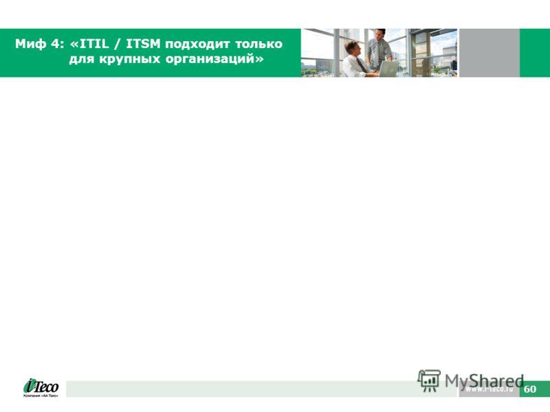 60 Миф 4: «ITIL / ITSM подходит только для крупных организаций»