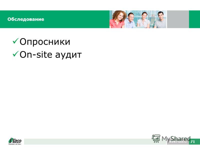 71 Обследование Опросники On-site аудит