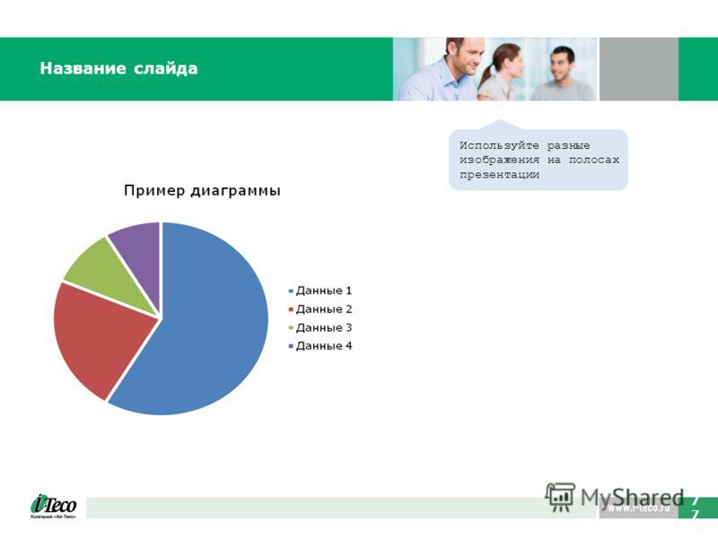 7777 Название слайда Используйте разные изображения на полосах презентации