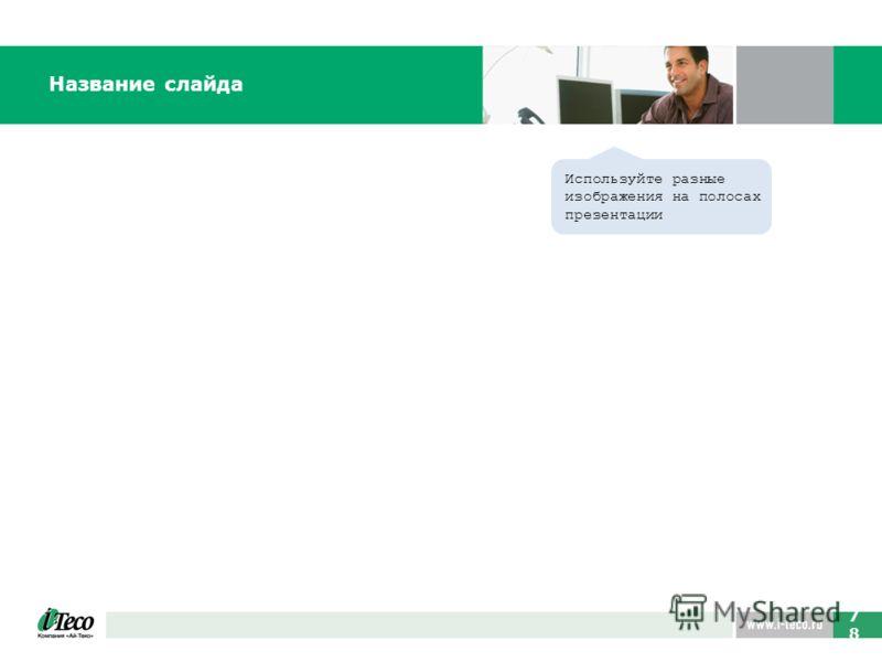 7878 Название слайда Используйте разные изображения на полосах презентации