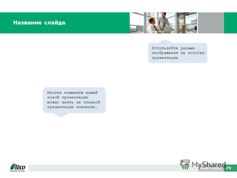 79 Название слайда Используйте разные изображения на полосах презентации Многие элементы вашей новой презентации можно взять из главной презентации компании.