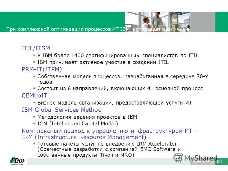 81 При комплексной оптимизации процессов ИТ IBM использует различные методологические материалы ITIL/ITSM У IBM более 1400 сертифицированных специалистов по ITIL IBM принимает активное участие в создании ITIL PRM-IT(ITPM) Собственная модель процессов
