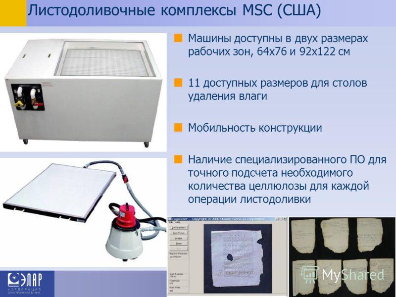 Листодоливочные комплексы MSC (США) Машины доступны в двух размерах рабочих зон, 64х76 и 92х122 см 11 доступных размеров для столов удаления влаги Мобильность конструкции Наличие специализированного ПО для точного подсчета необходимого количества цел