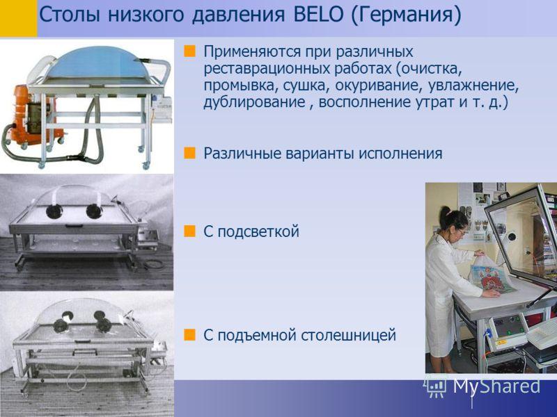 Столы низкого давления BELO (Германия) Применяются при различных реставрационных работах (очистка, промывка, сушка, окуривание, увлажнение, дублирование, восполнение утрат и т. д.) Различные варианты исполнения С подсветкой С подъемной столешницей