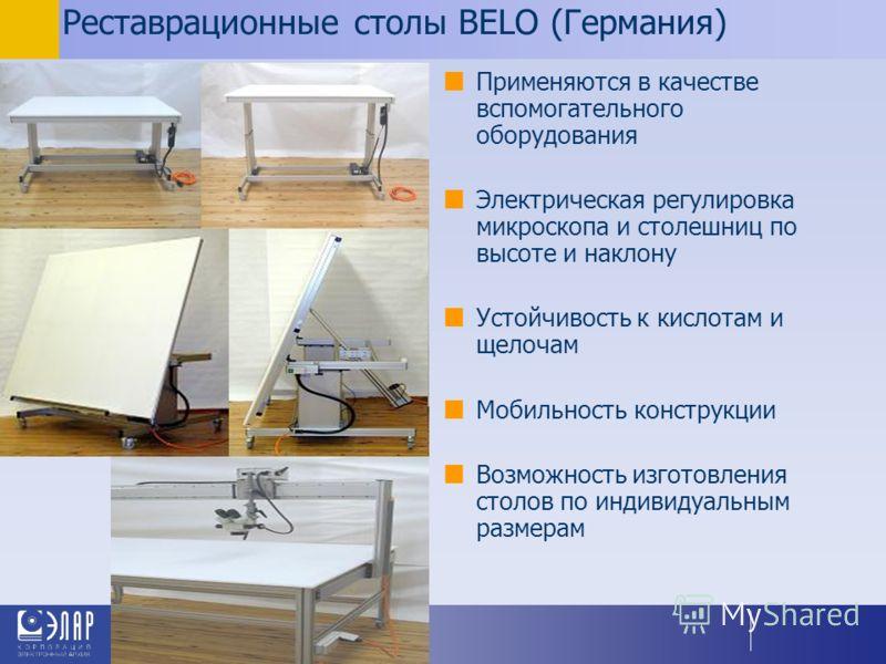 Реставрационные столы BELO (Германия) Применяются в качестве вспомогательного оборудования Электрическая регулировка микроскопа и столешниц по высоте и наклону Устойчивость к кислотам и щелочам Мобильность конструкции Возможность изготовления столов
