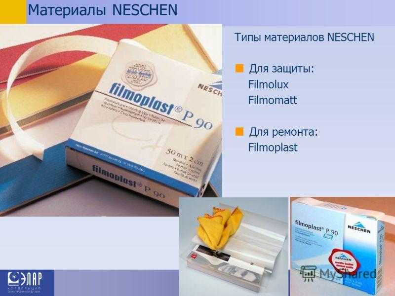 Материалы NESCHEN Типы материалов NESCHEN Для защиты: Filmolux Filmomatt Для ремонта: Filmoplast