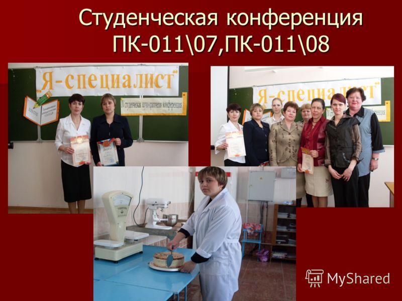 Студенческая конференция ПК-011\07,ПК-011\08