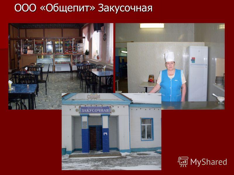 ООО «Общепит» Закусочная