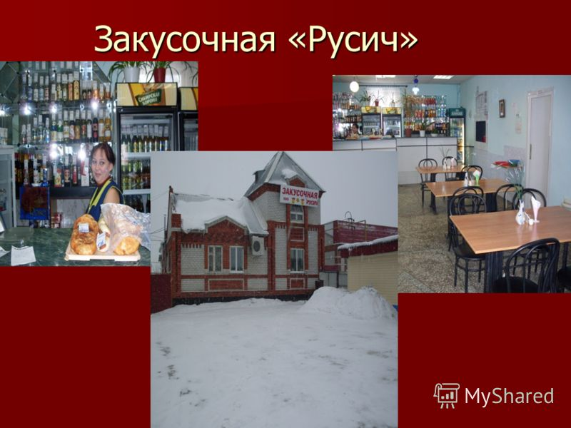 Закусочная «Русич»