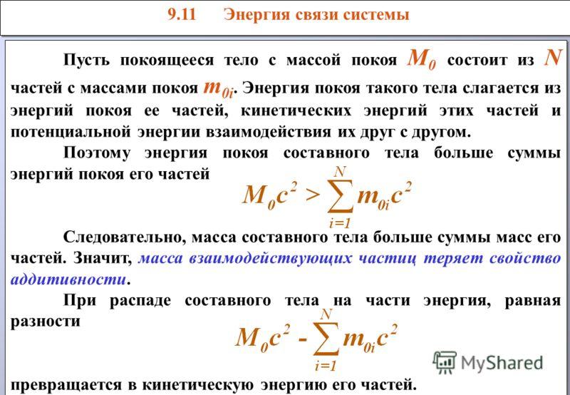 Пусть покоящееся тело с массой покоя М 0 состоит из N частей с массами покоя m 0i. Энергия покоя такого тела слагается из энергий покоя ее частей, кинетических энергий этих частей и потенциальной энергии взаимодействия их друг с другом. Поэтому энерг