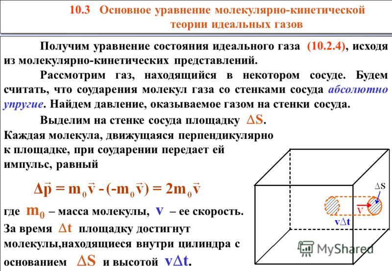 10.3 Основное уравнение молекулярно-кинетической теории идеальных газов 10.3 Основное уравнение молекулярно-кинетической теории идеальных газов Получим уравнение состояния идеального газа (10.2.4), исходя из молекулярно-кинетических представлений. Ра
