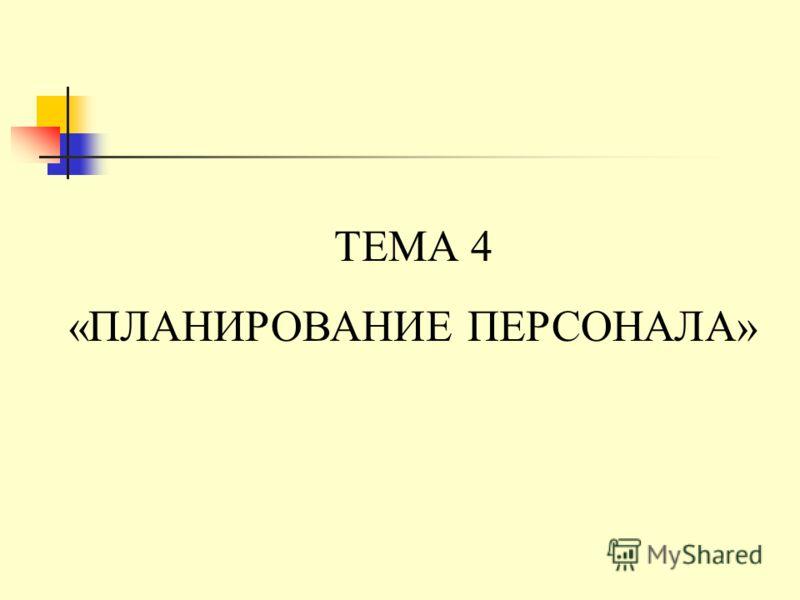 ТЕМА 4 «ПЛАНИРОВАНИЕ ПЕРСОНАЛА»