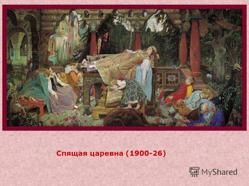 Спящая царевна (1900-26)