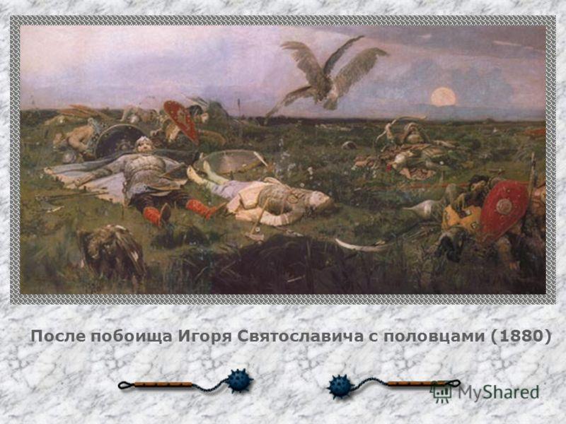 После побоища Игоря Святославича с половцами (1880)