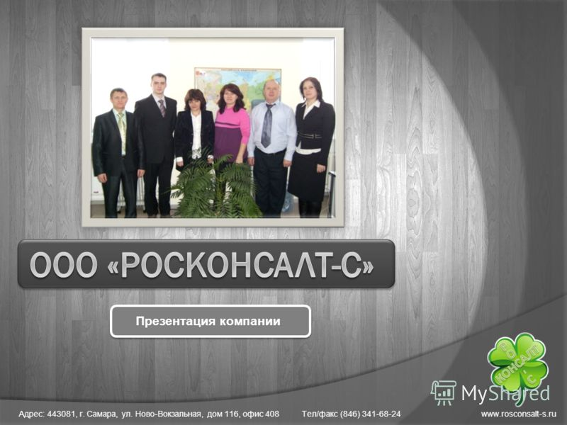 Адрес: 443081, г. Самара, ул. Ново-Вокзальная, дом 116, офис 408 Тел/факс (846) 341-68-24 www.rosconsalt-s.ru Презентация компании