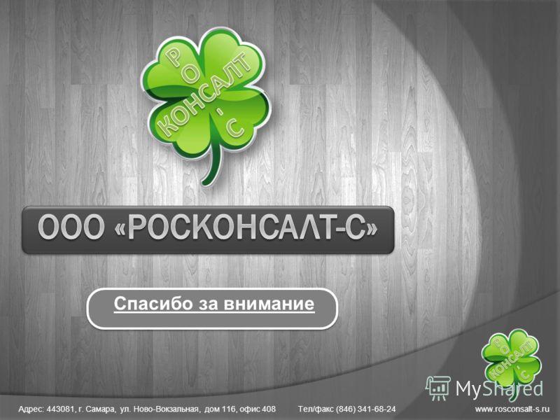 Адрес: 443081, г. Самара, ул. Ново-Вокзальная, дом 116, офис 408 Тел/факс (846) 341-68-24 www.rosconsalt-s.ru Спасибо за внимание