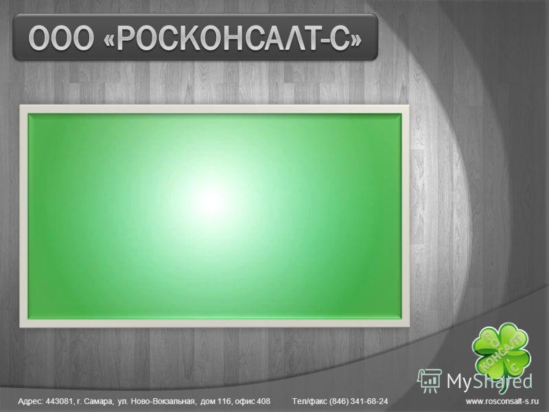 Адрес: 443081, г. Самара, ул. Ново-Вокзальная, дом 116, офис 408 Тел/факс (846) 341-68-24 www.rosconsalt-s.ru