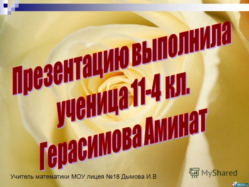 Учитель математики МОУ лицея 18 Дымова И.В