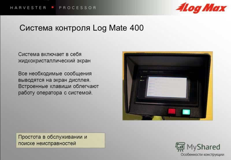 Особенности конструкции Система включает в себя жидкокристаллический экран Все необходимые сообщения выводятся на экран дисплея. Встроенные клавиши облегчают работу оператора с системой. Простота в обслуживании и поиске неисправностей Система контрол