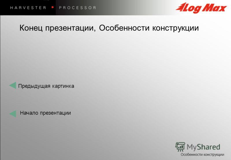 Особенности конструкции Предыдущая картинка Начало презентации Конец презентации, Особенности конструкции