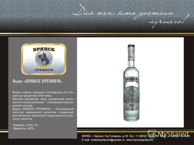 241050, г. Брянск, б - р Гагарина, д.14. Тел : +7 (4832) 72-22-89. Факс : +7 (4832) 72-18-99. E-mail: marketspirtprom@yandex.ru. www.bryanskspirtprom.